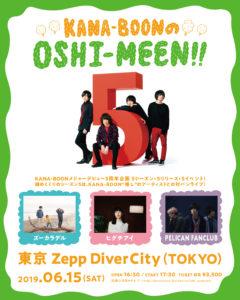 中止 ] KANA-BOONのOSHI-MEEN!! | ズーカラデル OFFICIAL SITE